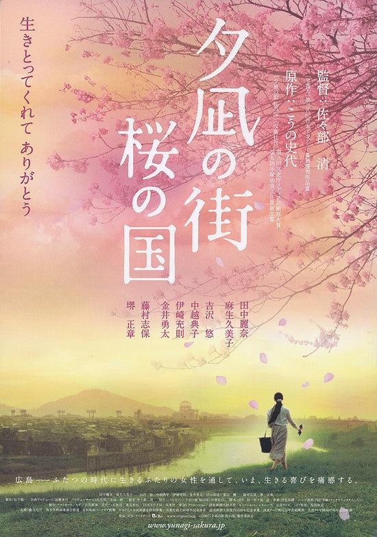Постер фильма Город вечерней тиши, Страна цветущей сакуры 2007