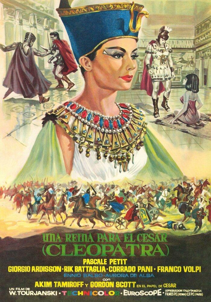 Постер фильма Царица для Цезаря 1962