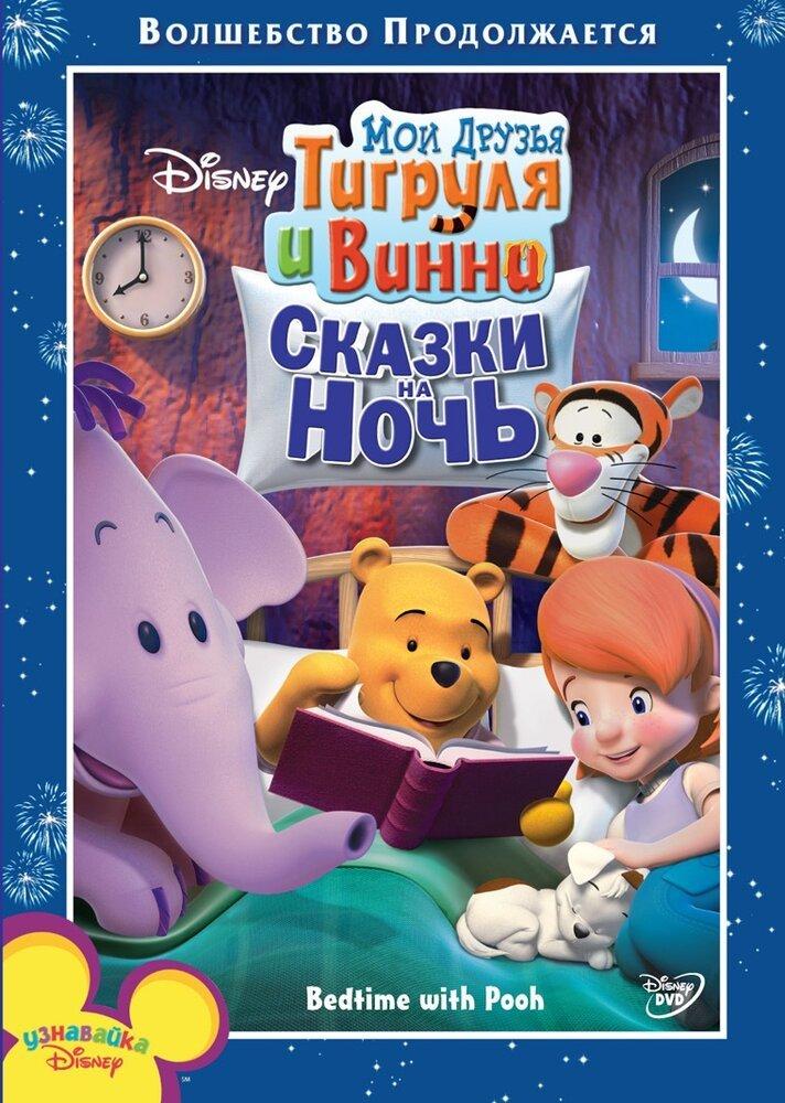 Постер фильма Мои друзья Тигруля и Винни: Сказки на ночь 2007