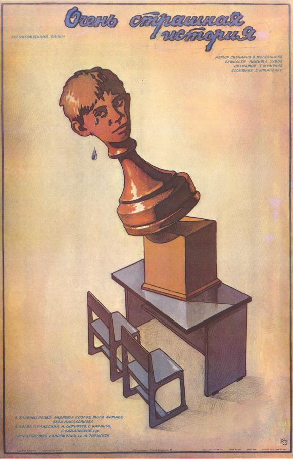 Постер фильма Очень страшная история 1986