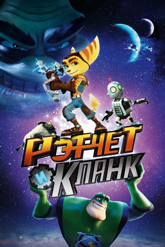 Постер фильма Рэтчет и Кланк: Галактические рейнджеры 2015