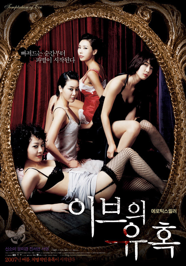 Постер фильма Искушение Евы: Ангел 2007