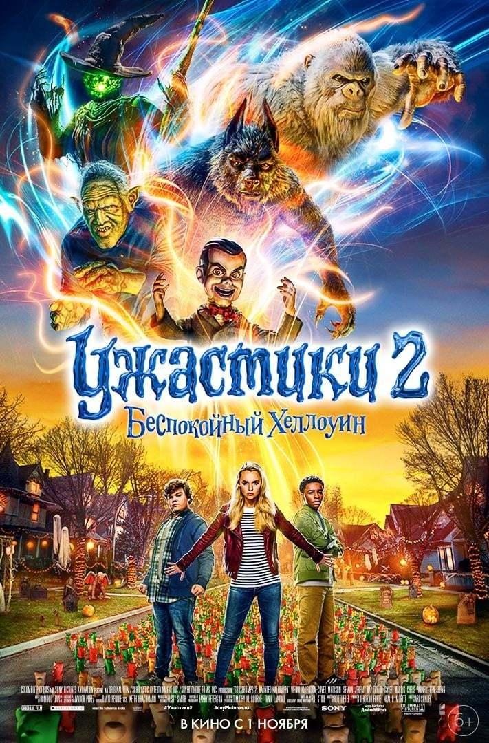 Постер фильма Ужастики 2: Беспокойный Хэллоуин 2018