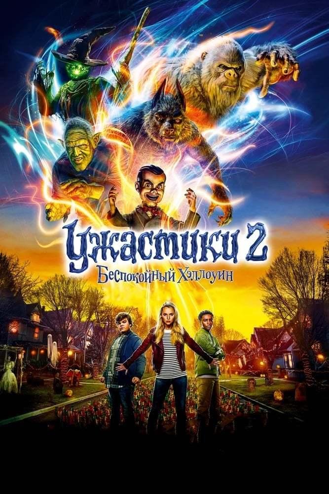Постер фильма Ужастики 2: Беспокойный Хэллоуин Goosebumps 2: Haunted Halloween 2018