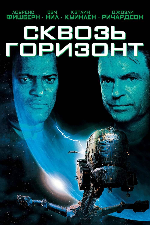 Постер фильма Сквозь горизонт 1997