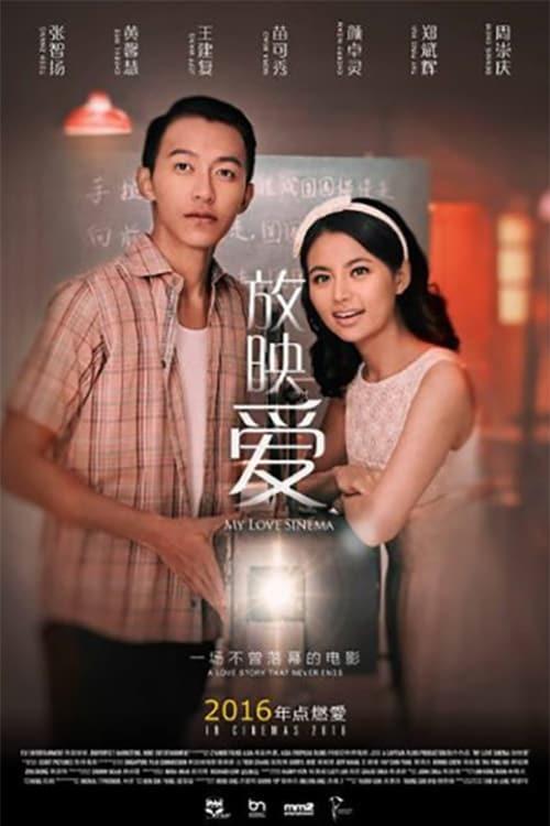 Постер фильма Моя любовь к кино 2016