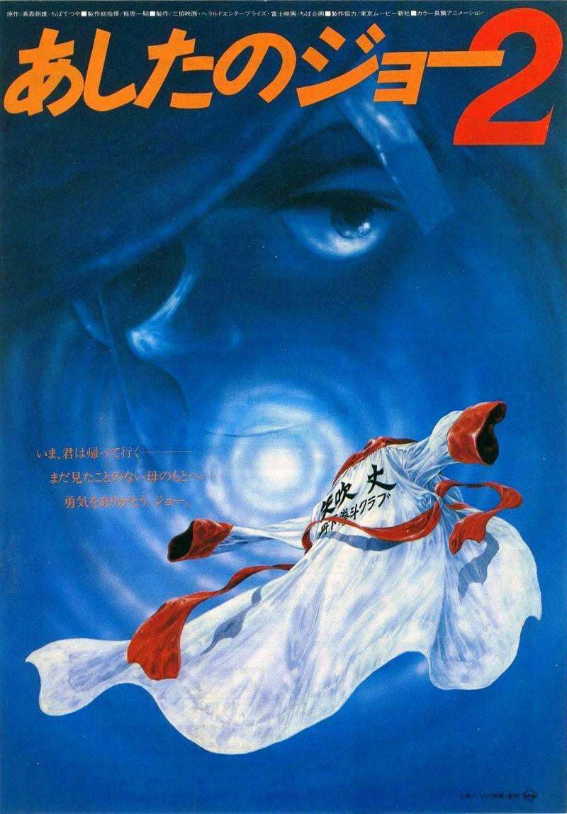 Постер фильма Завтрашний Джо 2 1981