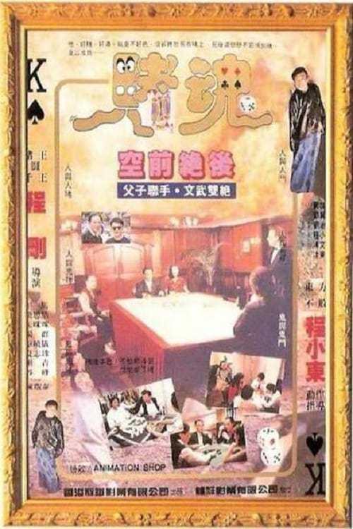 Постер фильма Du hun 1992