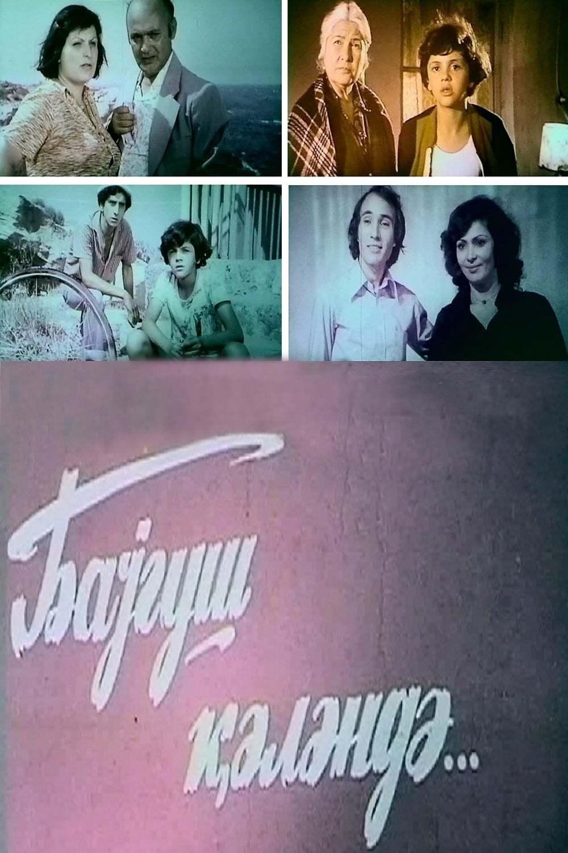 Постер фильма Прилетала сова 1978