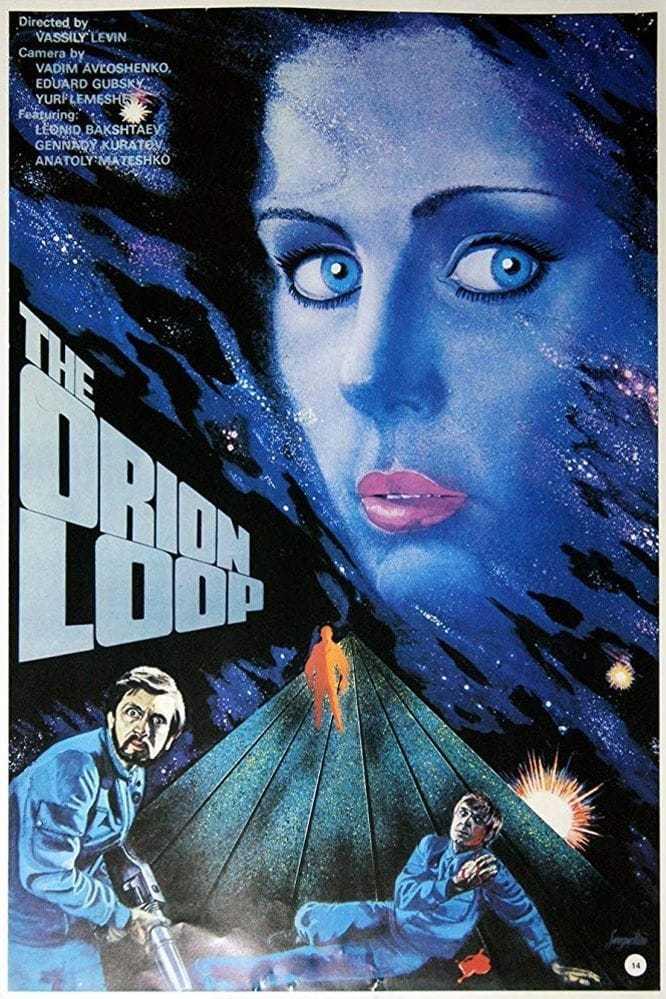 Постер фильма Петля Ориона 1980