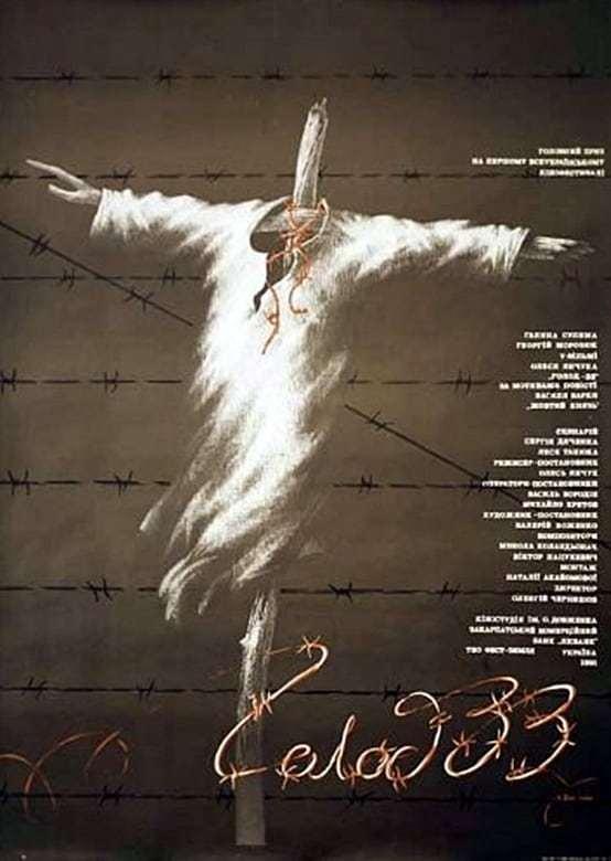 Постер фильма Голод-33 1991