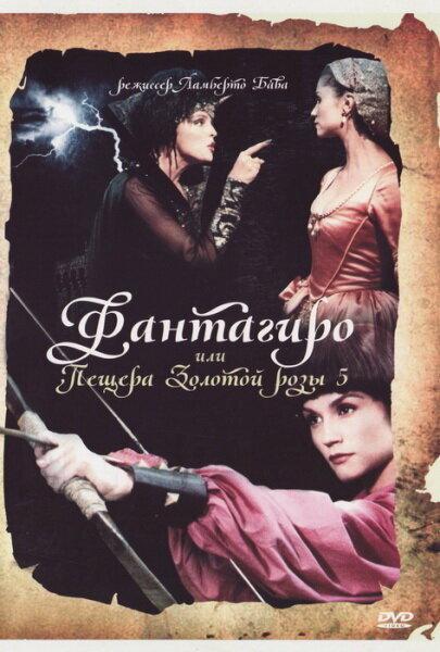 Постер фильма Фантагиро, или Пещера золотой розы 5 1996