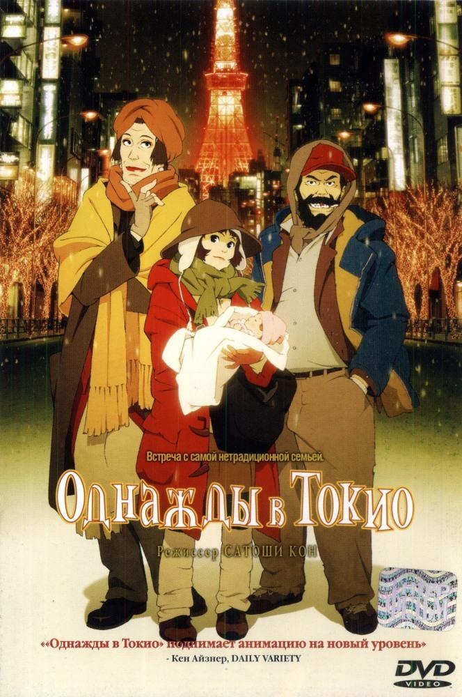 Постер фильма Однажды в Токио 2003