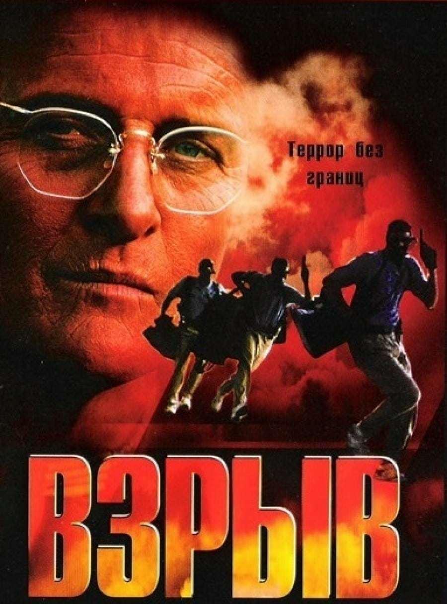Постер фильма Взрыв 1997