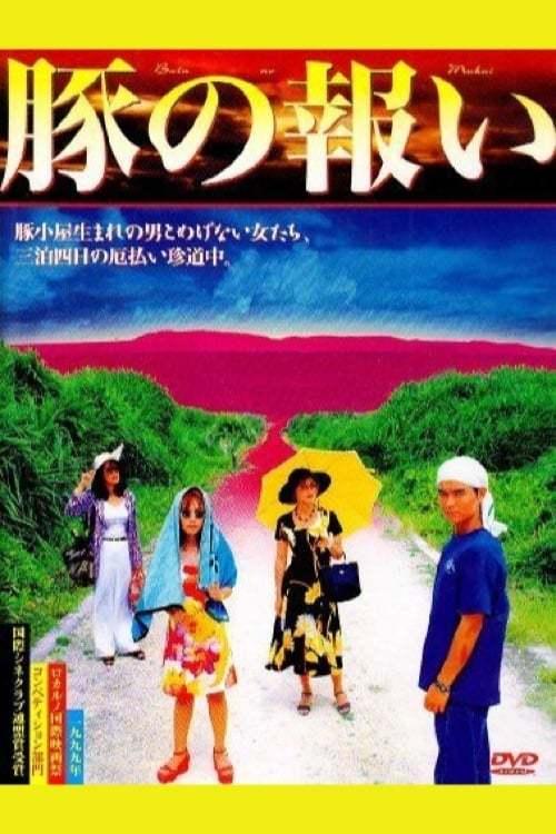 Постер фильма Buta no mukui 1999