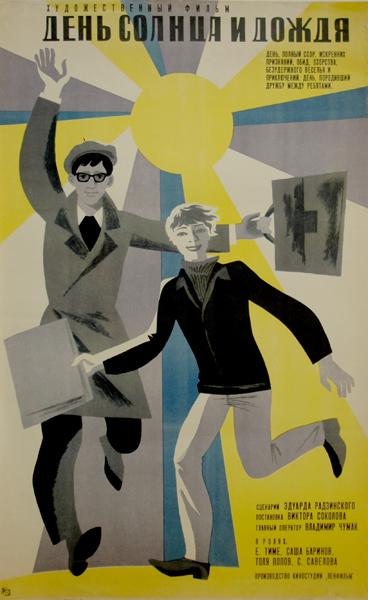 Постер фильма День солнца и дождя 1967
