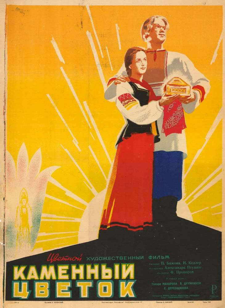 Постер фильма Каменный цветок 1946