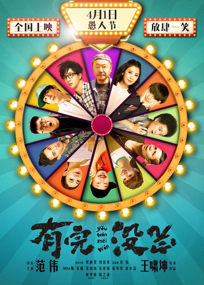Постер фильма Без конца 2017