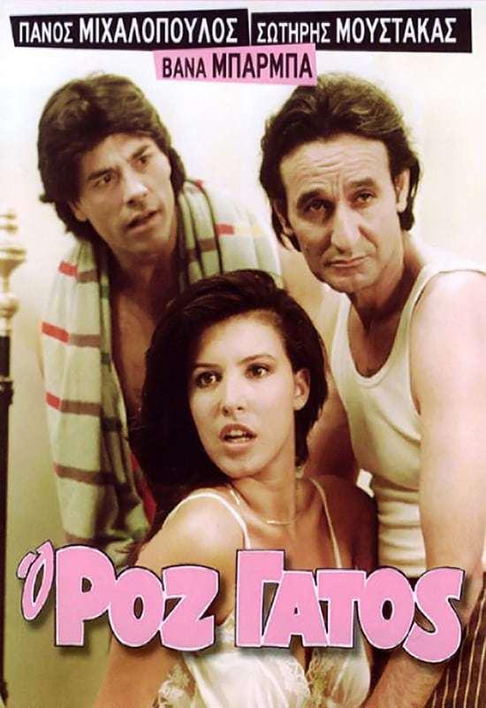 Постер фильма Розовый кот 1986