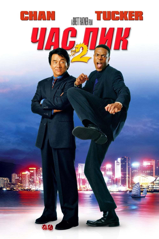 Постер фильма Час пик 2 2001