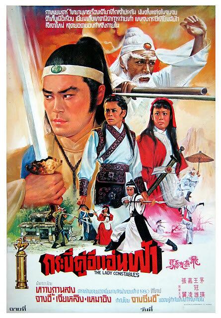 Постер фильма Женщины-констебли 1978