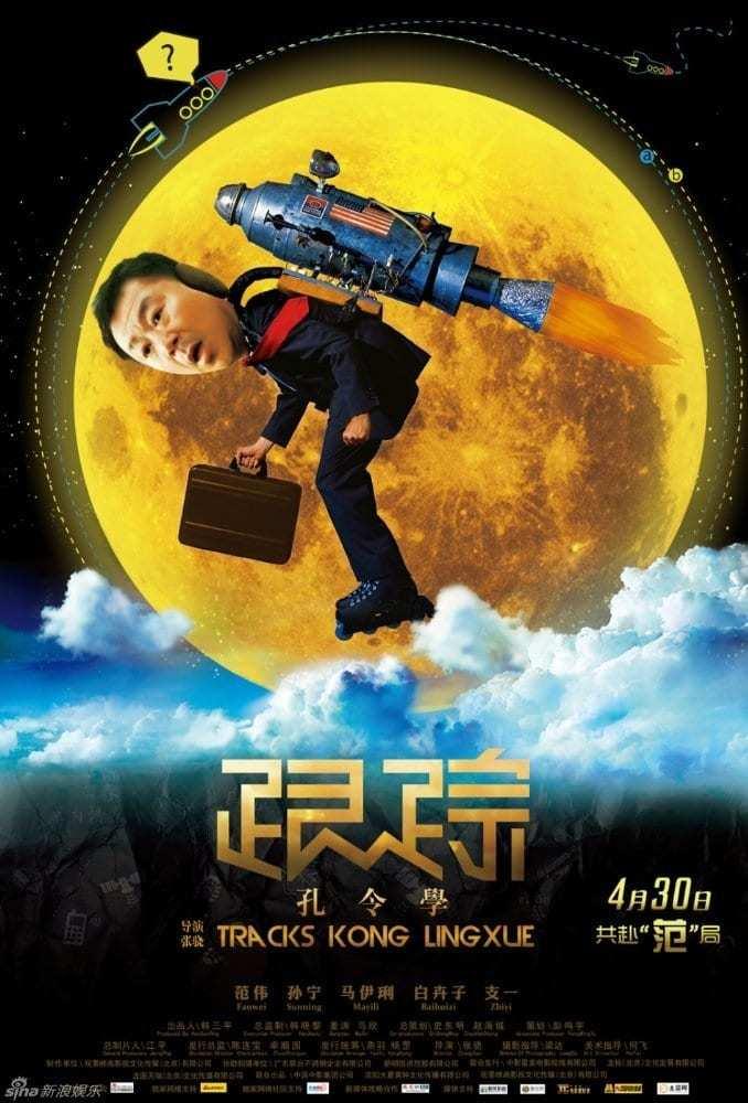 Постер фильма Gen Zong Kong Ling Xue 2011