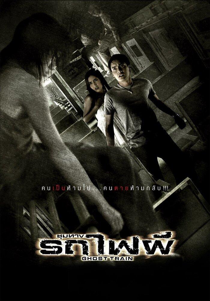 Постер фильма Поезд мертвецов 2007