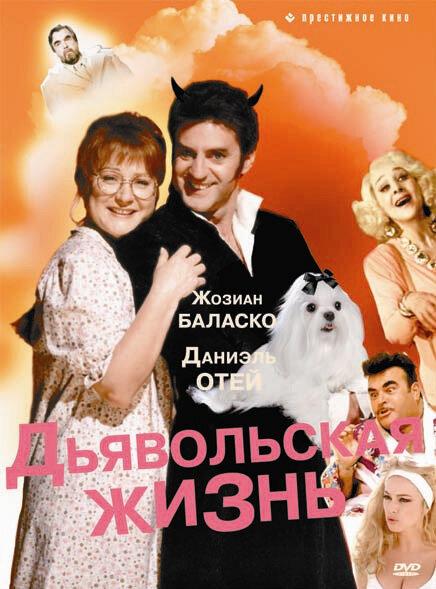 Постер фильма Дьявольская жизнь 1991