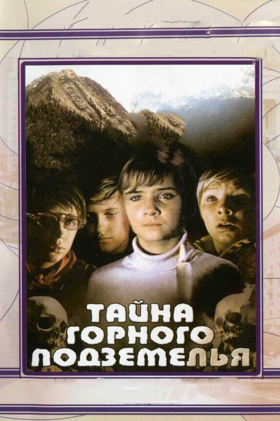 Постер фильма Тайна горного подземелья 1975