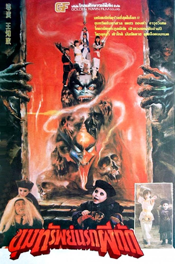 Постер фильма Вампир наносит ответный удар 1989