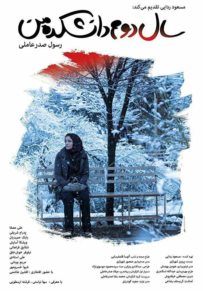 Постер фильма Моя жизнь на втором курсе 2019