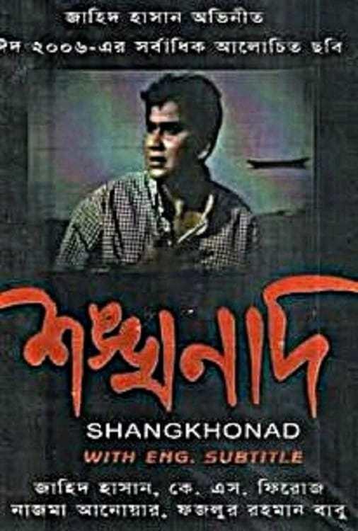 Постер фильма Shankhonad 2005