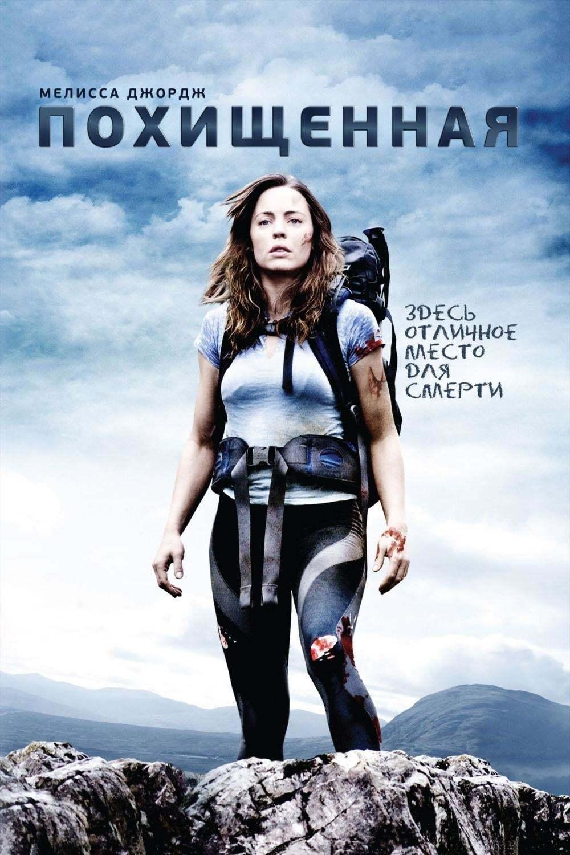 Постер фильма Похищенная 2011