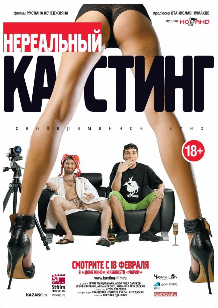 Постер фильма Нереальный кастинг 2010