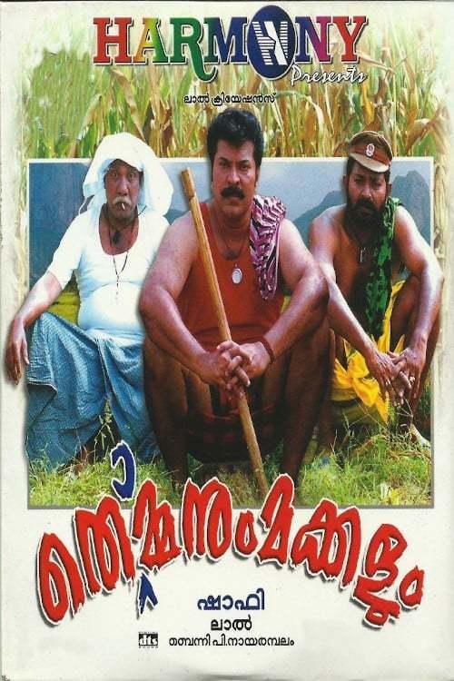 Постер фильма  Thommanum Makkalum 2005