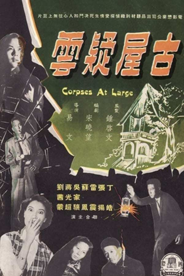 Постер фильма Gu wu yi yun 1960