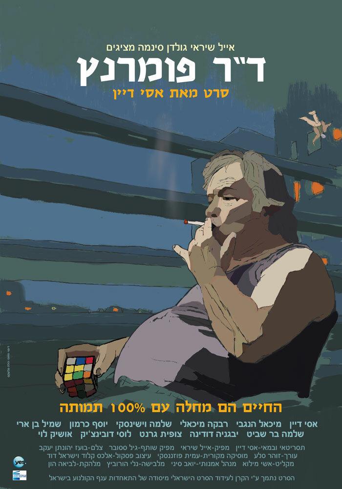 Постер фильма Доктор Померанц 2011