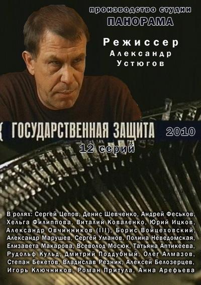 Постер фильма Государственная защита 2010