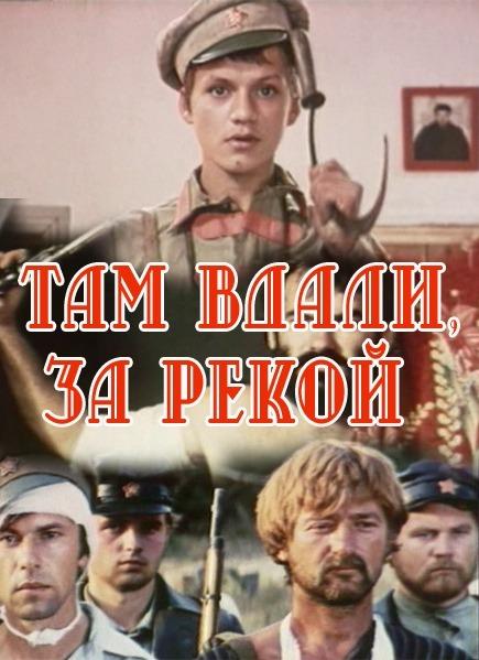 Постер фильма Там вдали, за рекой 1975