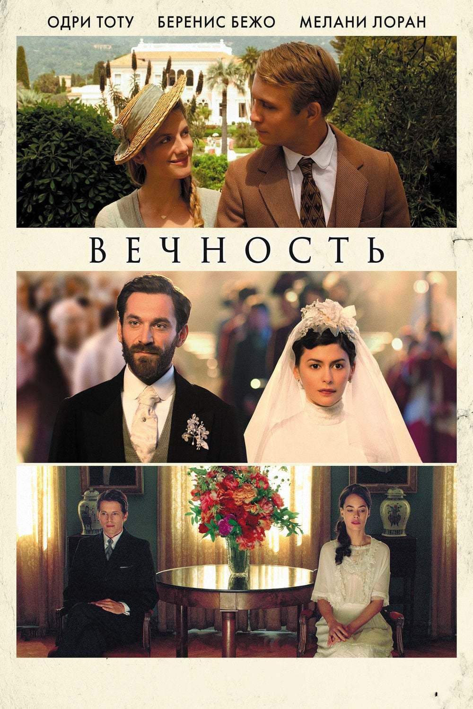 Постер фильма Вечность 2016