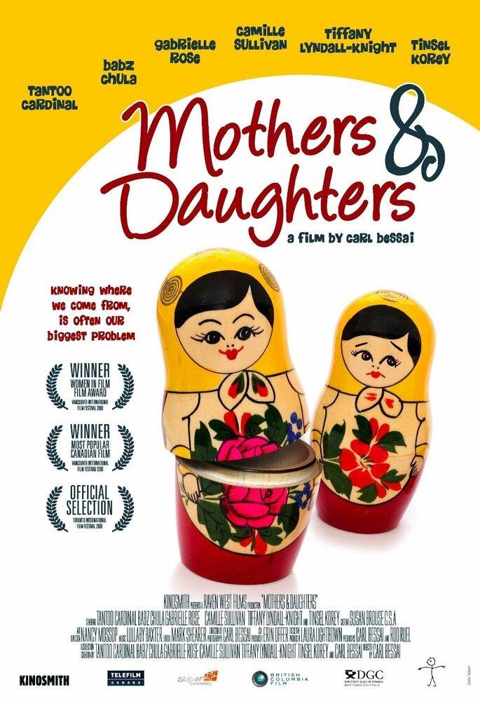 Постер фильма Матери и дочери 2008