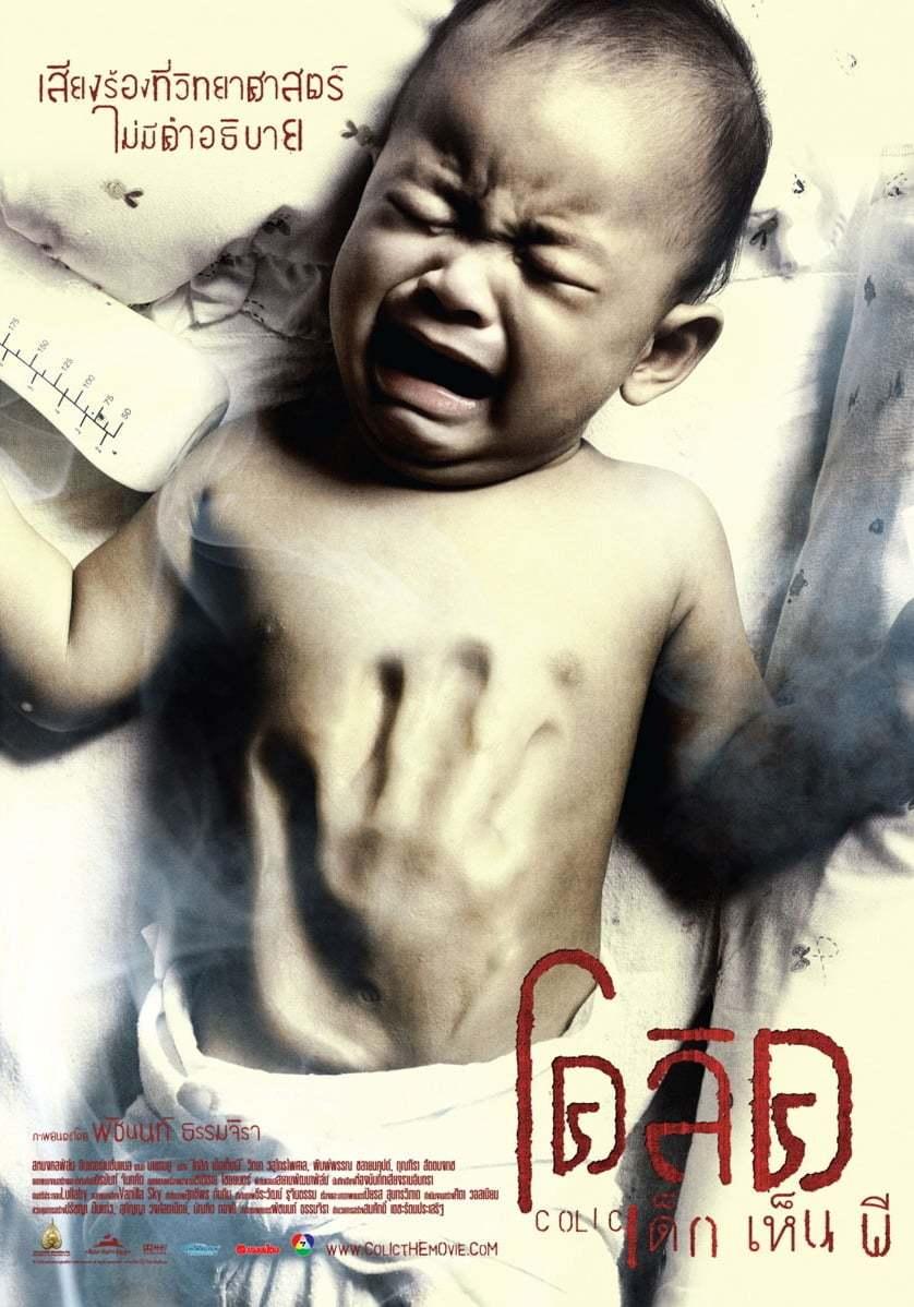 Постер фильма Колика 2006
