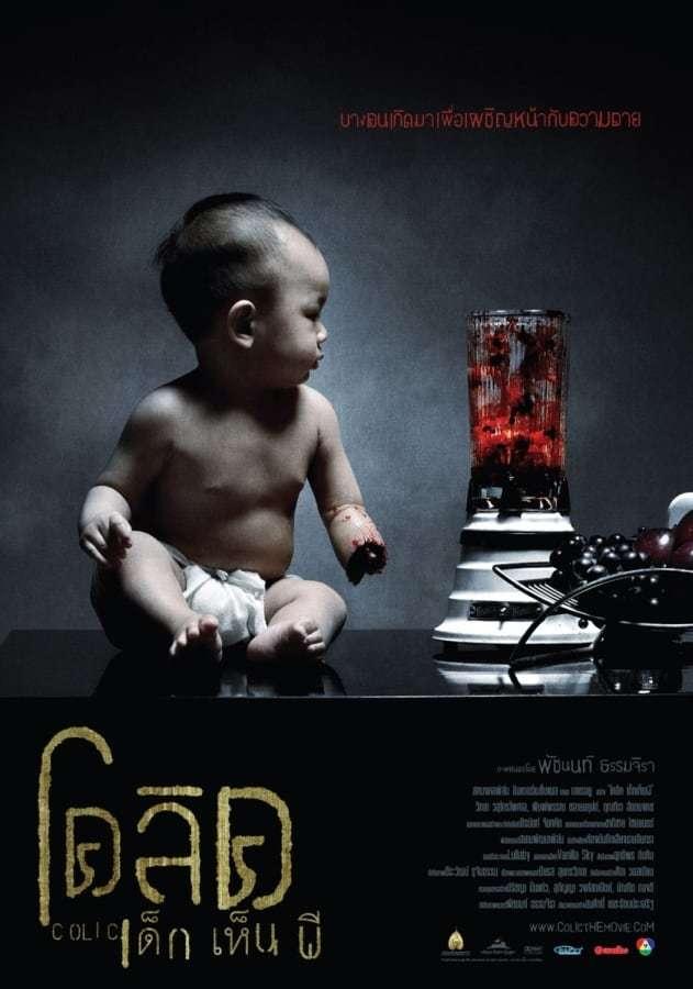 Постер фильма Колика Colic: dek hen pee 2006