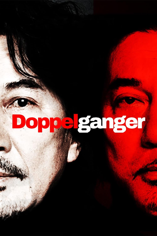 Постер фильма Двойник Dopperugengâ 2003