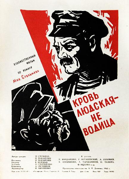 Постер фильма Кровь людская – не водица 1960
