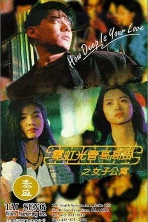 Постер фильма Ni hong guang guan gao gao gua zhi: Nu zi gong yu 1994