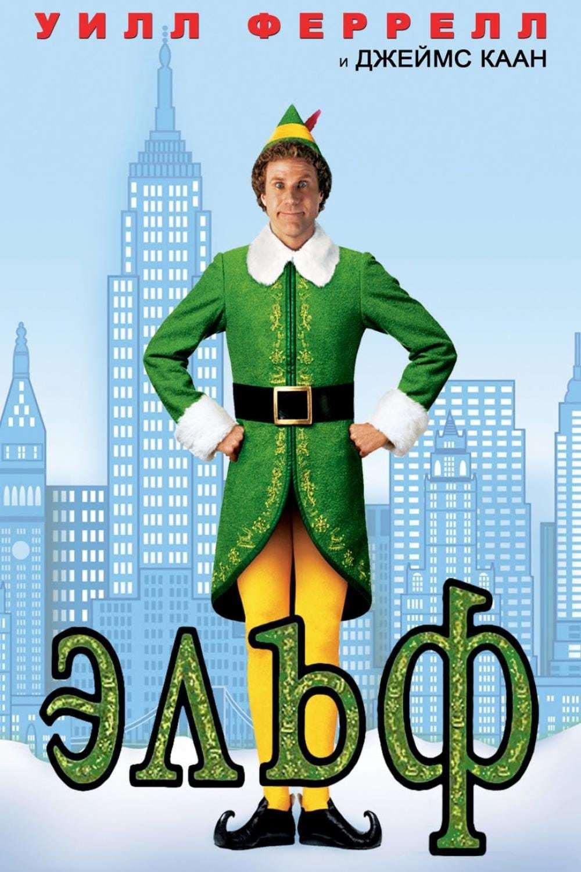 Постер фильма Эльф 2003