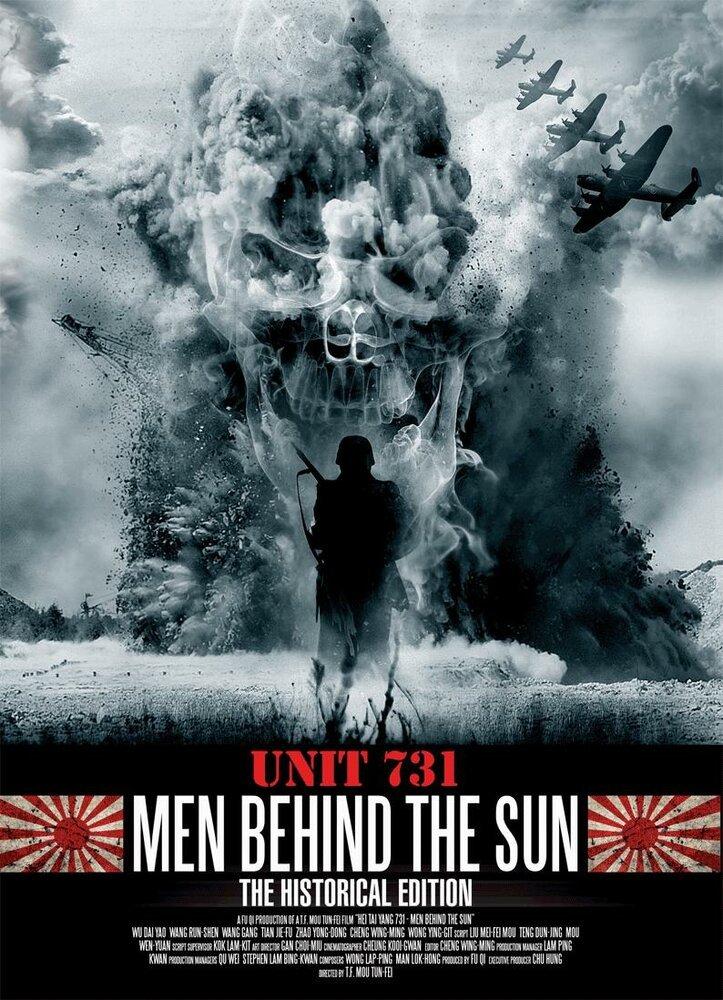 Постер фильма Человек за солнцем 1988