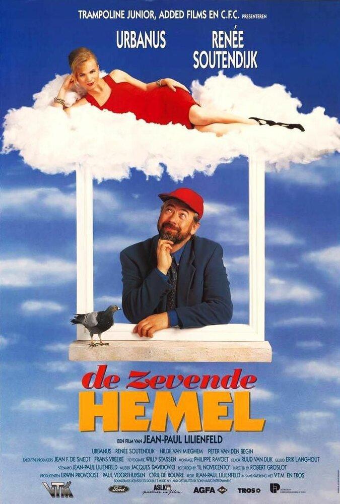 Постер фильма Седьмое небо 1993