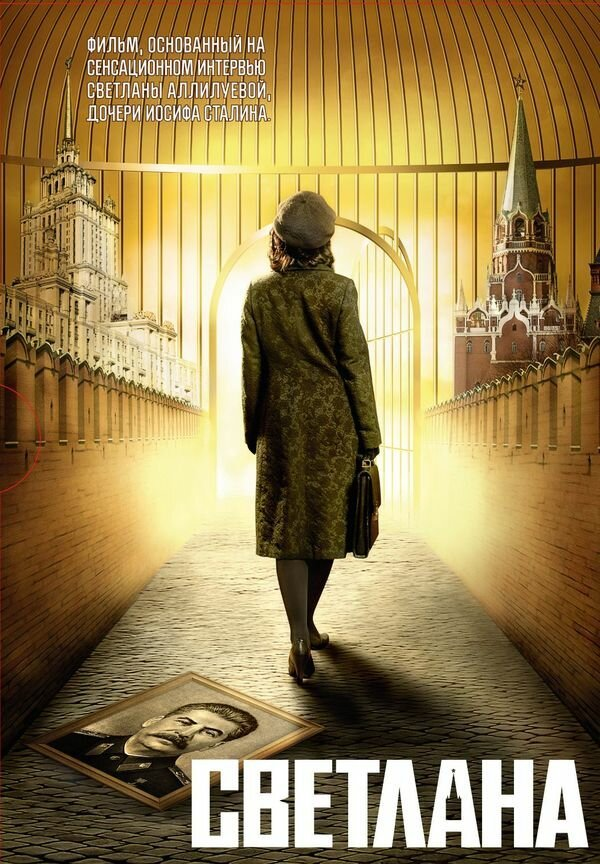 Постер фильма Светлана 2008